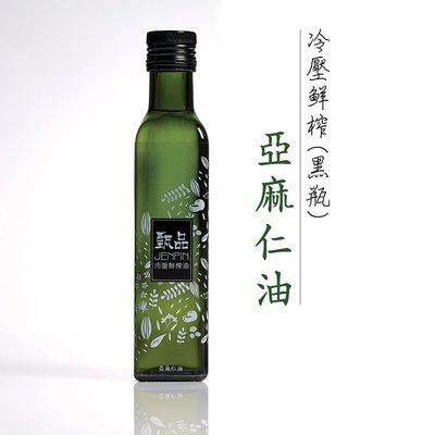 [甄品油舖] 冷壓鮮榨油 黃金亞麻仁油250ml*6瓶 黑瓶系列(接單後現榨)