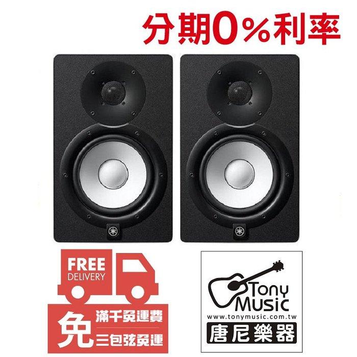 ☆唐尼樂器︵☆免卡分期實施中 YAMAHA 山葉 HS7M 主動式 錄音 錄音室 工作室 宅錄 監聽喇叭(一對) HS7