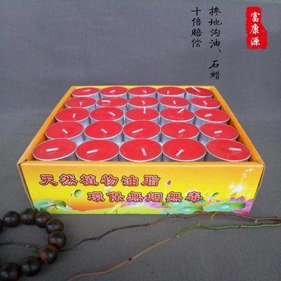 凱凱百貨富康源 酥油燈蠟燭4小時5小時紅黃純無煙酥油蠟燭100粒供佛燈禮佛(規格不同價格不同)