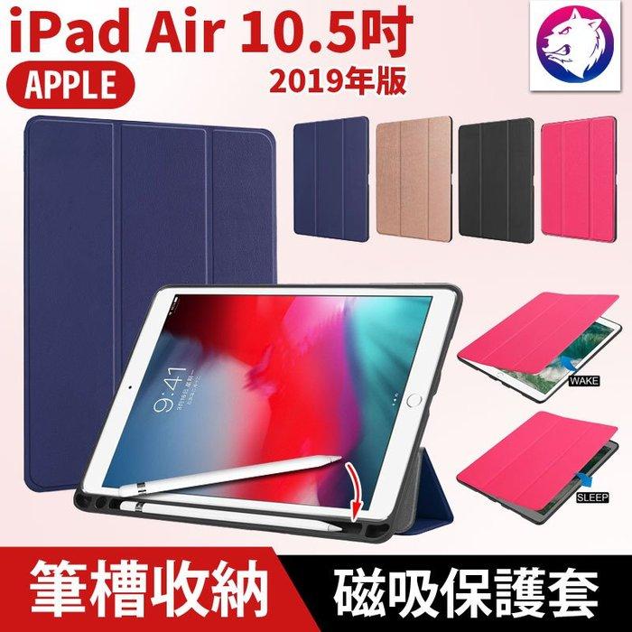 【筆槽收納】蘋果 iPad Air 10.5吋 2019 筆槽平板保護套 皮套 支架 休眠喚醒 軟殼 三折 保護套