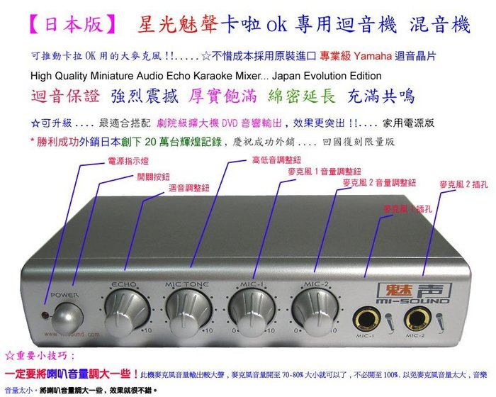 專業歌手的最愛! 日本版 星光魅聲卡啦 迴音機 加e340麥克風x2送166種音效軟體