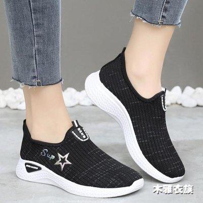 (全場免運)布鞋女 時尚款軟底防滑媽媽鞋 運動休閒跑步鞋 透氣網面旅游鞋 【不二先生】