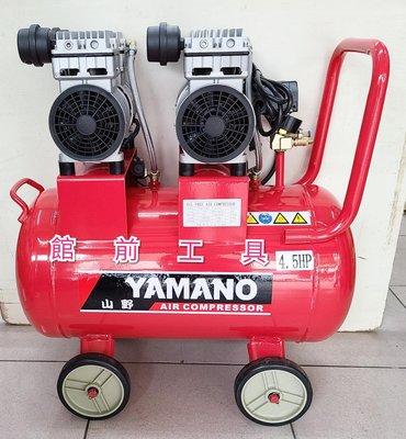 【☆館前工具☆】山野 YAMANO-無油雙缸空壓機 靜音空壓機(低噪音)4.5HP TAW-4555S