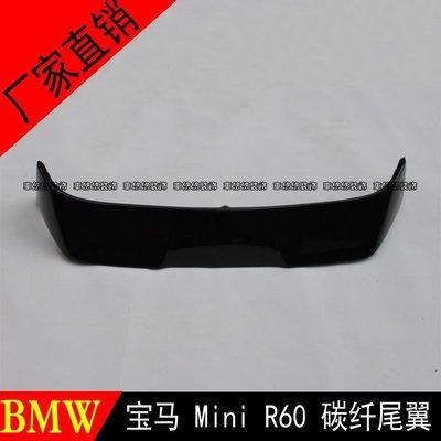 車達人BMW寶馬MINI迷你R60碳纖維 卡夢頂翼 尾翼 Countryman改裝Cooper小包圍 高品質