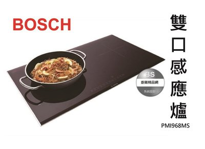 【BS】德國BOSCH博世雙口感應爐PMI968MS公司貨電爐