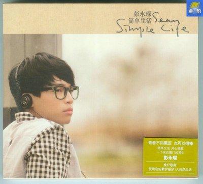 詩軒音像彭永琛 Simple life 簡單生活 天凱發行CD-dp02