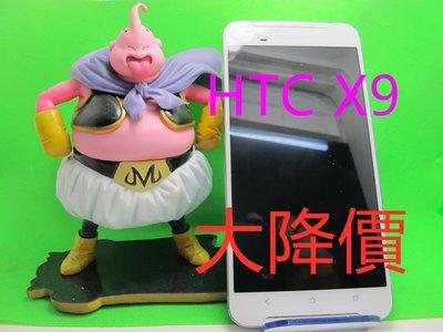 【鎮東手機維修中心】HTC X9液晶總成..三重國小站...捷運站可到.維修HTC手任何手機問題