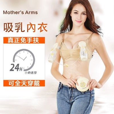 哺乳內衣哺乳胸罩免手扶上開 買2件送吸乳器  免持式 無鋼圈純棉哺乳適用貝瑞克9S 多款吸乳器 U1-V57 火星家族