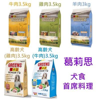 【代訂葛莉思_滿六百元免運費】GREENS 犬食 3.5kg 首席料理(牛肉/雞肉/羊肉)/高齡犬(雞肉/羊肉) 乾狗糧
