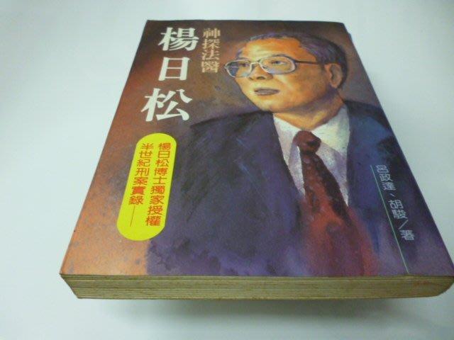 買滿500免運 / 崇倫《《神探法醫-楊日松》ISBN:9579356785│盧祖康│呂政達》》 **位置: 數 2 [