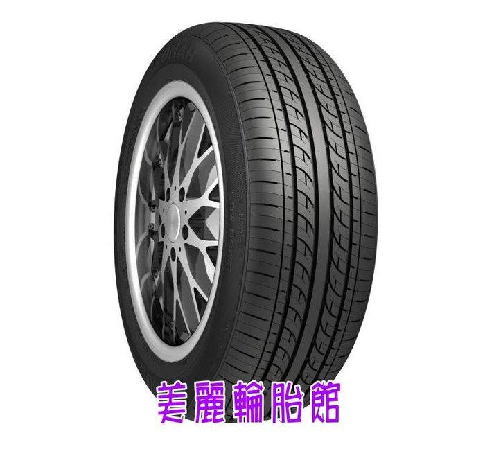 【美麗輪胎館】NAKANG 南港 SX-608 205/60-15 特價促銷優惠中