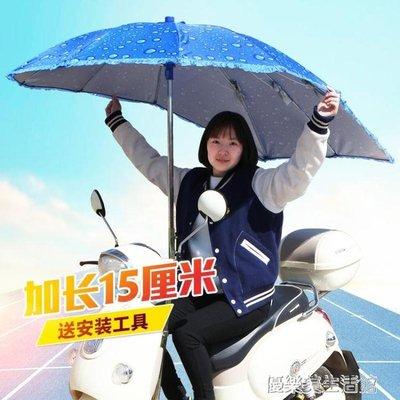 電動摩托車遮雨蓬棚遮陽傘雨傘電瓶自行車防曬擋風罩擋雨透明新款 YDL