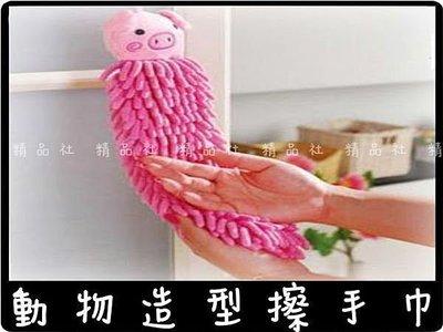 ☆精品社☆【雪尼爾擦手巾】超細纖維長毛粒子動物造型清潔毛巾