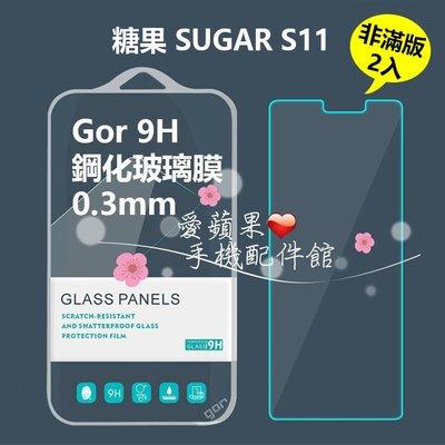 糖果 Sugar S11 現貨 GOR 抗刮 耐磨 0.3mm 9H 非滿 鋼化 玻璃 保護貼 膜 2片 愛蘋果❤️