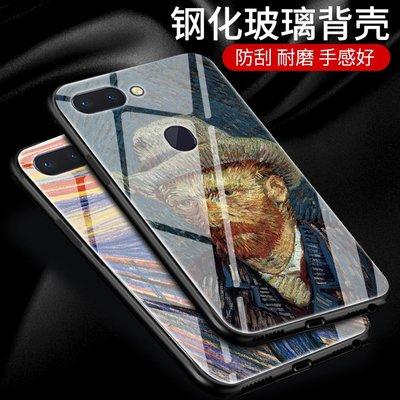 oppoR15 A79鋼化玻璃手機殼保護套硅膠軟梵高自畫像個性吶喊油畫