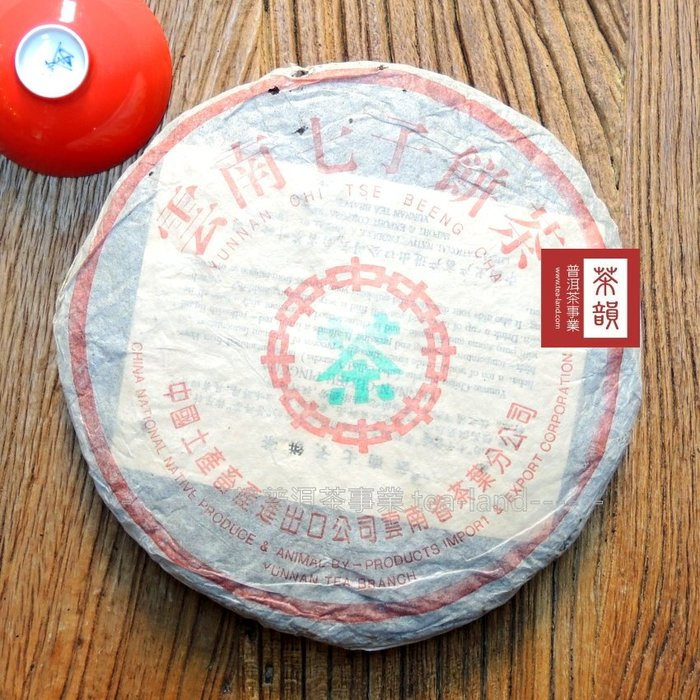 【茶韻】1997年 勐海廠 97水藍印青餅 保真 357g 陳期20多年 值得珍藏~實體店面 保證真品~