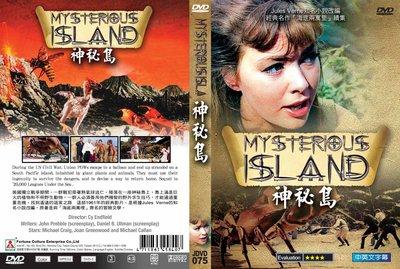 [影音雜貨店] 經典名片DVD - Mysterious Island 神秘島 - 全新正版