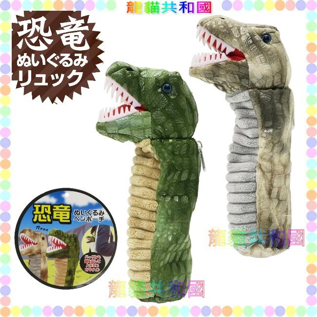 ※龍貓共和國※日本正版《 侏羅紀公園 恐龍 暴龍 立體造型 鉛筆盒 筆袋 化妝包 收納包》生日 情人節 聖誕節禮物