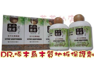 【DR.啄木鳥】木質地板臘/地板蠟/保護劑/亮光臘/不滑不黏膩二瓶特價/1288元-台灣製造