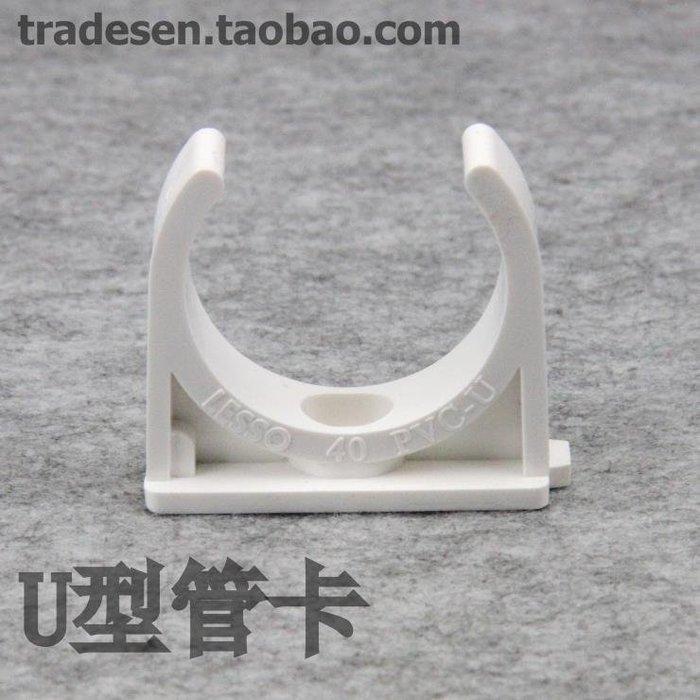 奇奇店-聯塑白色PVC 塑料管卡 UPVC管夾 U型管卡 馬鞍 鞍型管夾 管扣(尺寸不同價格不同請諮詢~)