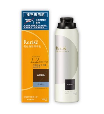 🔥正品現貨🔥 Rerise瑞絲髮色復黑菁華乳柔順型自然黑補充瓶 190g