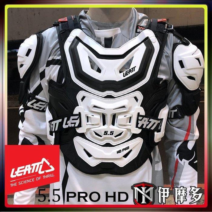 伊摩多※LEATT 5.5 PRO HD 硬塑塊+軟護墊~加胸腔防護/護胸 護背 護手肘 防護背心CE認證 白/二色
