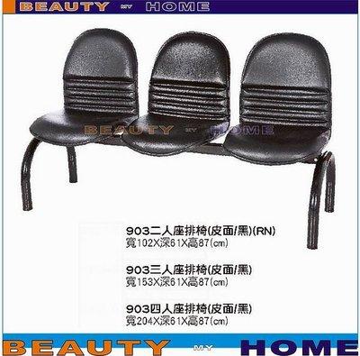 【Beauty My Home】19-CB-327-02三人座排椅903【高雄】
