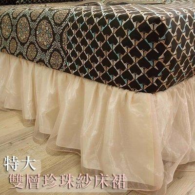 - 麗塔寢飾 - 雙層珍珠紗荷葉床裙 -【 雙人特大下標區 - (共兩款)】-可訂製/歡迎詢問