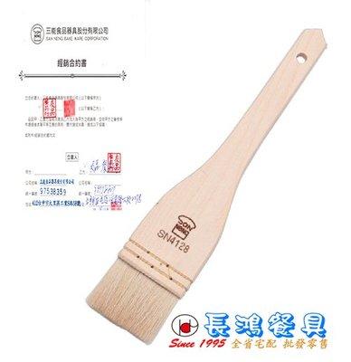 *~ 長鴻餐具~*木柄直型羊毛刷 (促銷價) 022SN-4128 現貨+預購