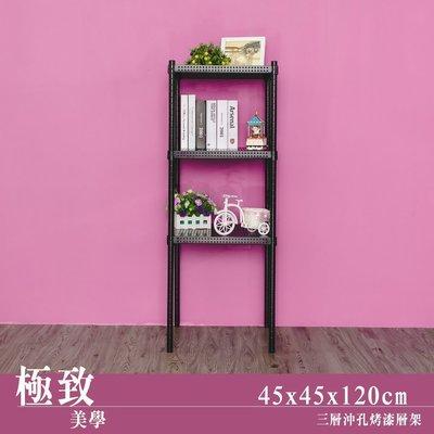 層架【UHO】 45×45×120cm 三層沖孔收納層架-烤漆黑