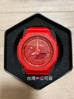 台灣公司貨 CASIO GA2100 4A G-SHOCH 限量款紅色