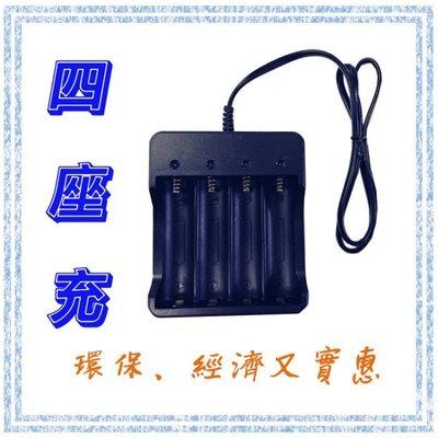27069-102-雲蓁小屋【四充槽充電器】18650電池專用