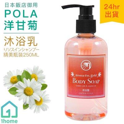 現貨|POLA 洋甘菊沐浴乳 250ml(瓶裝) Aroma Ess Gold 日本飯店【1home】