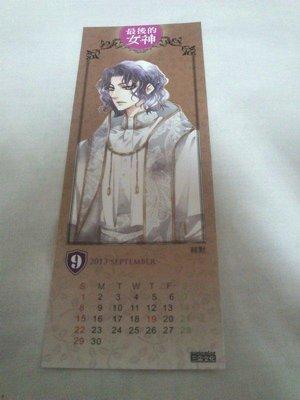 三采 書卡/明信片 最後的女神 9月曆書籤 天籟紙鳶/Kine