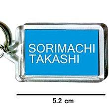 〈可來圖訂做-鑰匙圈〉反町隆史 SORIMACHI TAKASHI 壓克力雙面鑰匙圈 (可當吊飾)