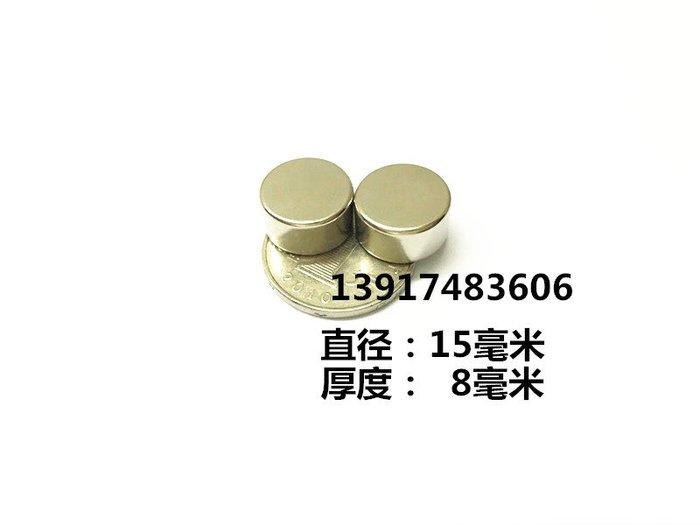 滿200元起發貨-圓形強磁鐵15X8mm 稀土永磁王釹鐵硼強磁15*8mm吸鐵石強力磁鋼