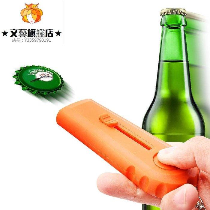 預售款-WYQJD-創意彈力啤酒開瓶器汽水啟瓶器趣味發射瓶蓋酒吧娛樂啟子鑰匙扣*優先推薦
