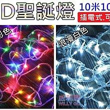 【喬尚拍賣】LED聖誕燈【110v插電式.白線】彩色.白光.暖黃.8段模式10米100燈.可串連