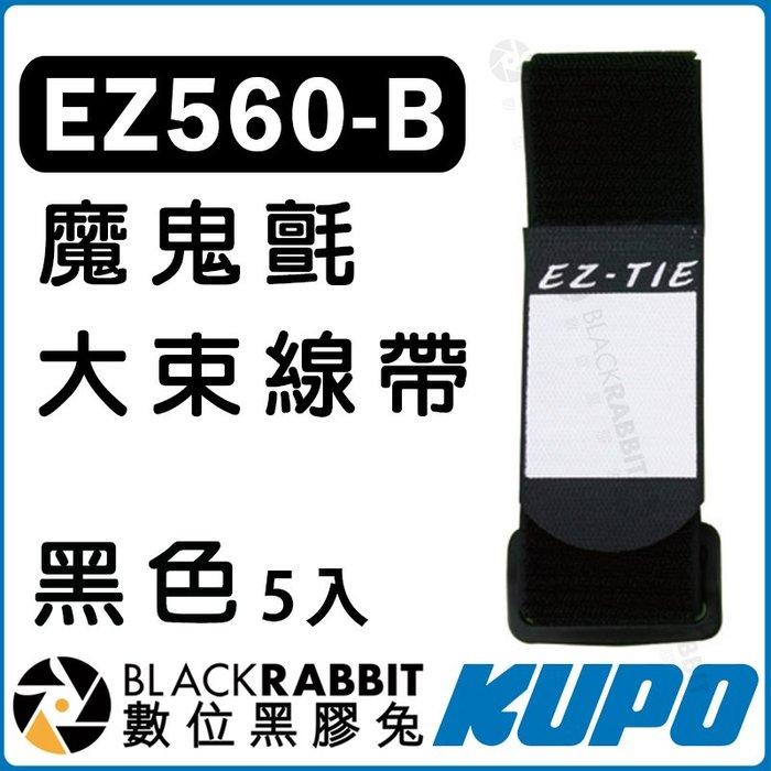 數位黑膠兔【 KUPO EZ560-B 黑色 魔鬼氈大束線帶 5入】 束線帶 耐用型 束帶 LARGE EZ-TIE 魔