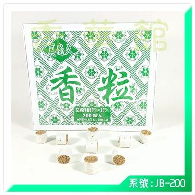 香華館A【養根命(中)薰香粒】JB200=真尚久(綠花盒200粒)→$420元