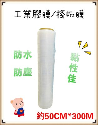 ❤含發票❤約50cm*300m一箱❤工業膠膜❤棧板模/棧板膜/膠帶/透明膠帶/膠膜/PE膜/膠帶/包裝❤1713