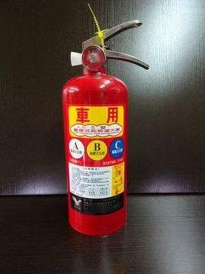 5磅車用ABC乾粉滅火器 消防署認證品  品質保證