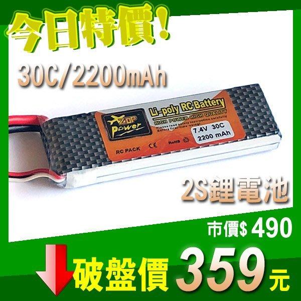 ZOP 7.4V 2200mAh 30C 鋰電池 2S1P 四軸 穿越機 遙控車 LC Racing 偉力 HSP