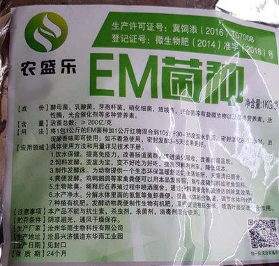 @妙奇特@EM菌種養殖水產種植 益生菌粉 發酵床豆渣 玉米秸稈發酵劑 節省大量飼料費用