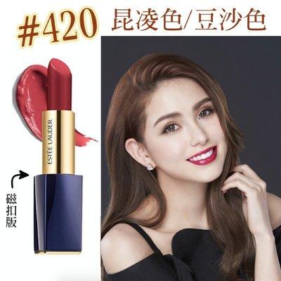 雅詩蘭黛 ESTEE LAUDER 絕對慾望奢華潤唇膏 輕巧版 #420 昆凌色  #260