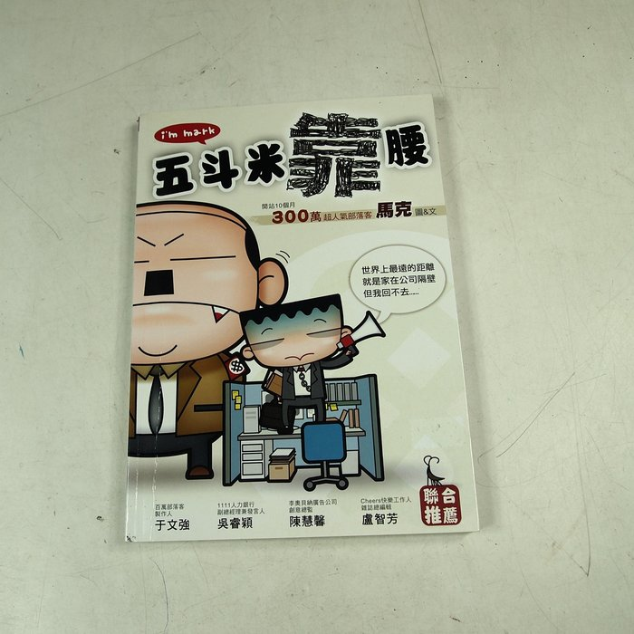 【懶得出門二手書】《五斗米,靠腰!》ISBN:9868450632│智言館文化│馬克│八成新(32D34)