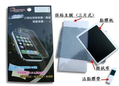 全新HTC宏達電抗刮耐磨亮面螢幕保護貼Desire 500, 506e, Desire 600, 606h, butterfly S, 901e, 蝴蝶S只要$55 台北市