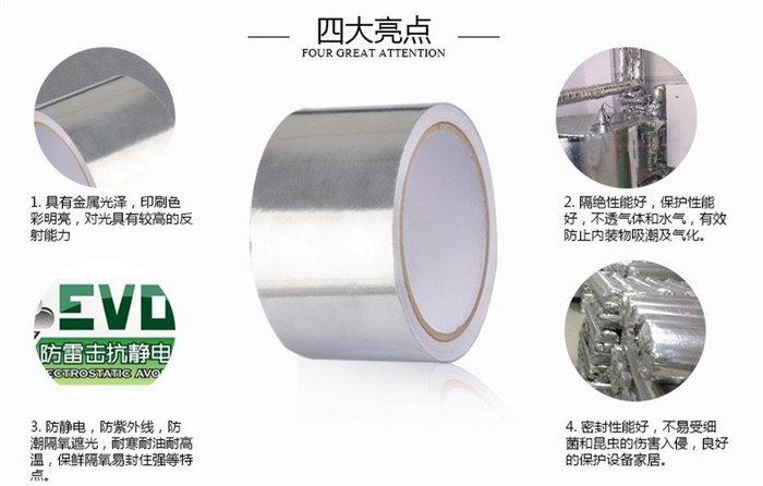 箔膠帶 耐高溫導電自粘加厚風管阻燃抗老化 50mm*20y(18.2m)鋁箔膠帶