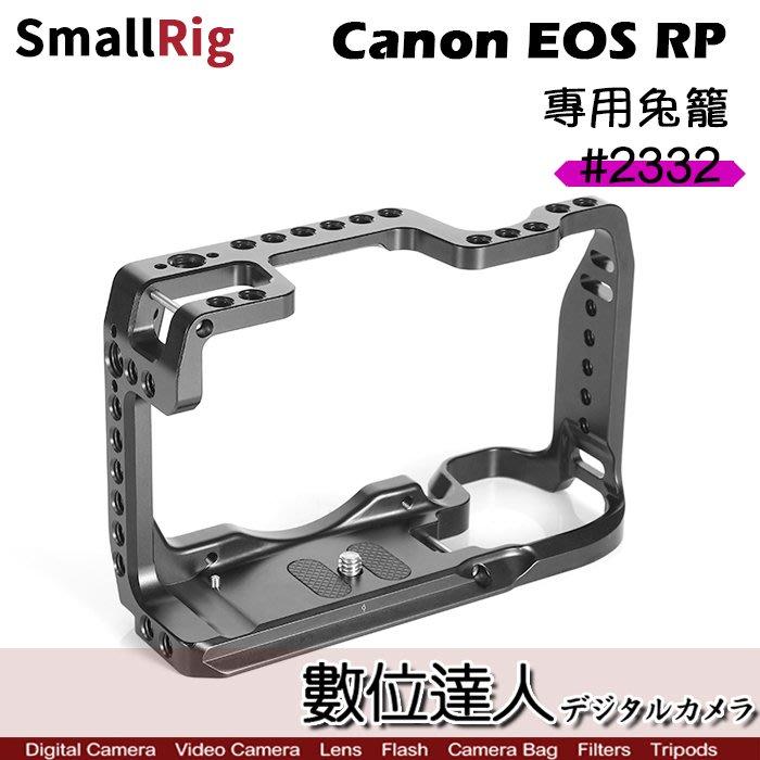 【數位達人】SmallRig Canon EOS RP 專用兔籠 2332 / 提籠 冷靴 外殼籠架 穩定器 攝像配件