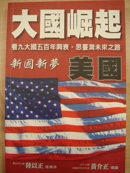 全新暢銷書【大國崛起】系列書 - 美國,只有這一本,低價起標無底價!免運費!